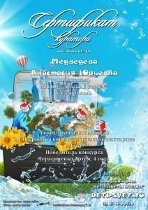 Медведева Анастасия Юрьевна,