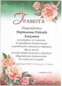 martianova (4)