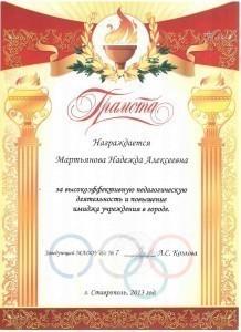 martianova (9)